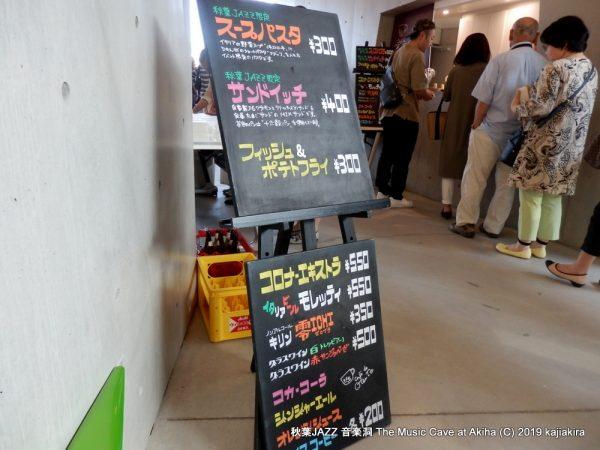 秋葉JAZZ 音楽洞 The Music Cave at Akiha