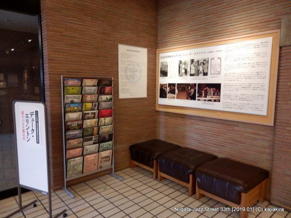 「デューク・エリントン」パネル展示@新潟市音楽文化会館「第33回新潟ジャズストリート」20190119