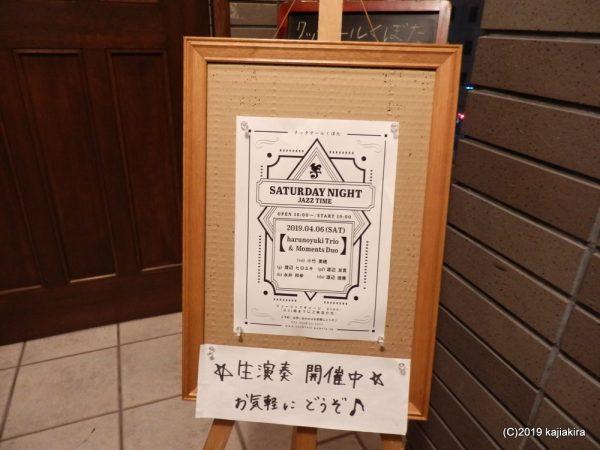 harunoyuki trio& Moments Duo@クックテールくぼた[長岡市殿町]