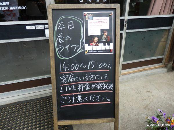 昼下がりのjazzライブ@愛着珈琲出湯温泉喫茶室(阿賀野市出湯)