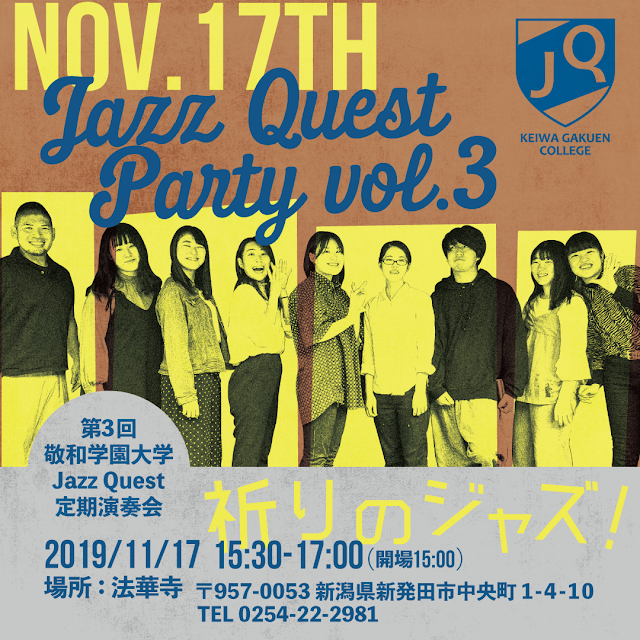 敬和学園大学 Jazz Quest 第三回定期演奏会