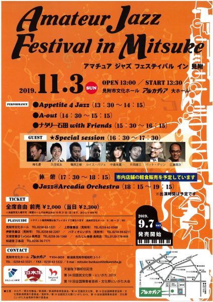 Amateur Jazz Festival in Mitsuke 2019