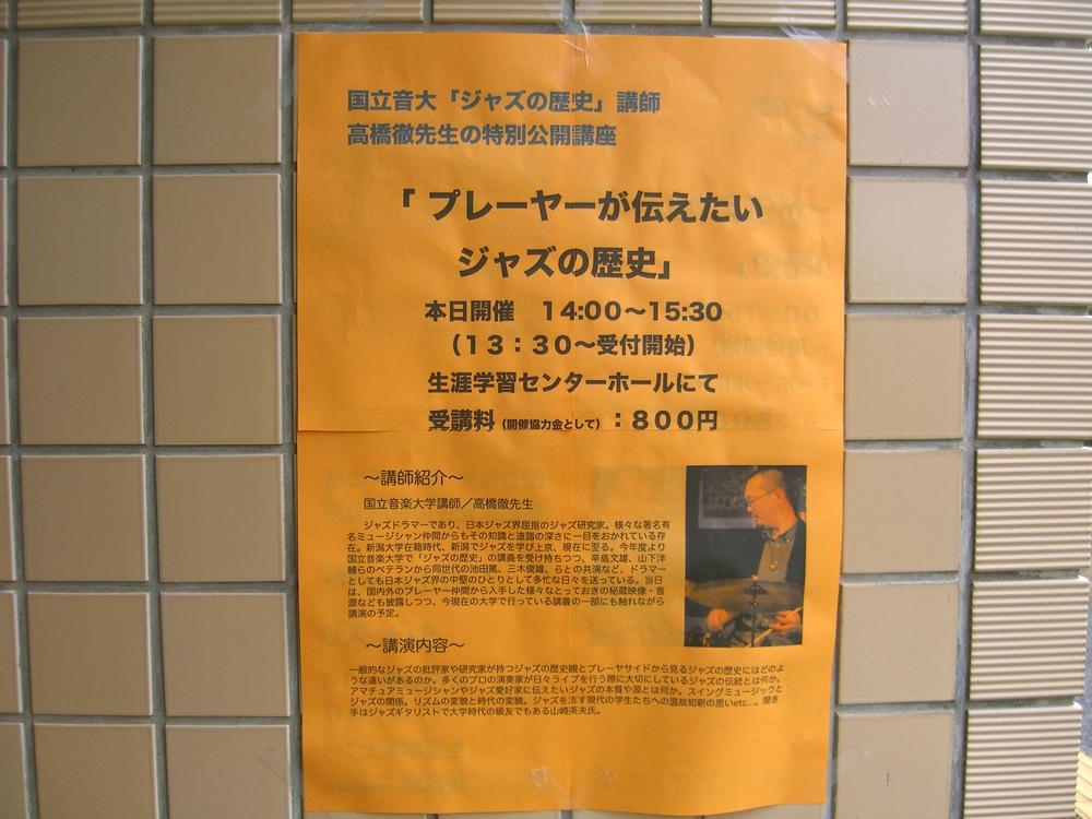 「プレーヤーが伝えたいジャズの歴史/高橋徹」レポート(1)